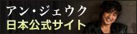 アン・ジェウク日本公式サイト