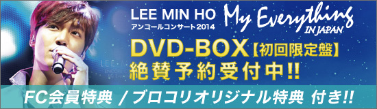 イ・ミンホ MyEverything in JAPAN DVD-BOX