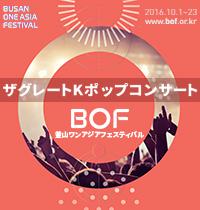 BOF 釜山ワンアジアフェスティバル バナー01