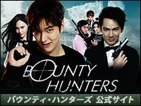 映画バウンティ・ハンターズ公式サイト