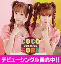 ココソリ 1st CD