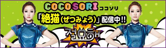 ココソリ 1st シングル