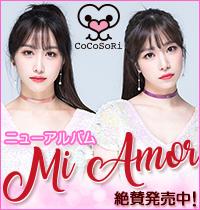 CoCoSoRi_miamor