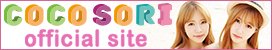 ココソリオフィシャルサイト
