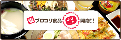 祝ブロコリ食品開店!!