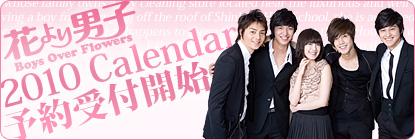 「花より男子」2010年カレンダー予約販売開始
