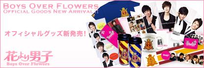 「花より男子」公式グッズ新発売