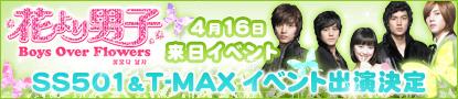 SS501&T-MAX、「花より男子~Boys Over Flowers」日本放送記念イベントに出演決定!!