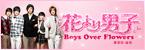 韓国版「花男」F4に会える!―韓国版「花より男子」日本公式サイト