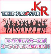 アイドルマスターKR
