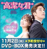 「高潔な君」DVD-BOX発売!