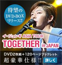 イ・ジュンギ TOGETHER DVD-BOX 発売!