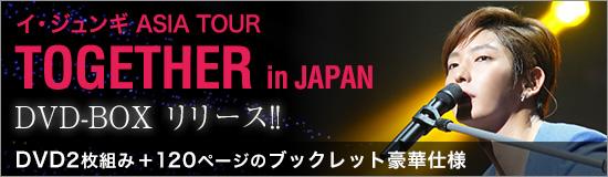イ・ジュンギ TOGETHER DVD