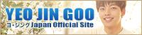 ヨ・ジング 日本公式サイト