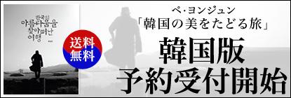 韓国版「韓国の美をたどる旅」