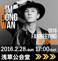 2016 KIM DONG WAN FANMEETING IN Tokyo