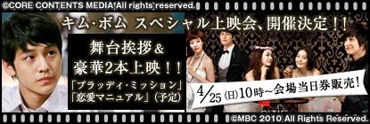 キム・ボム舞台挨拶&豪華2作品上映会、開催決定!!