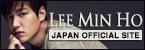 イ・ミンホ日本公式サイト