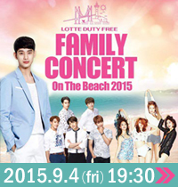 LOTTE FAMILY CONCERT 9月4日(金)19時半 Wonder Girls BTL 2PM Every Single Day キム・スヒョン