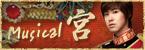 宮ミュージカル日本公式チケット&グッズ販売サイト