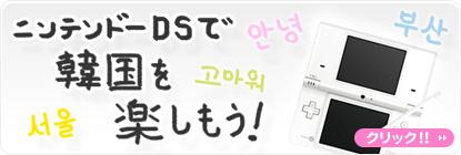 ニンテンドーDSで韓国を楽しもう!
