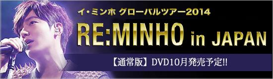 REMINHO in JAPAN DVD予約開始!!