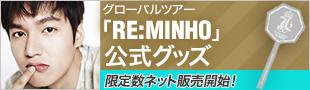 RE:MINHO グッズ