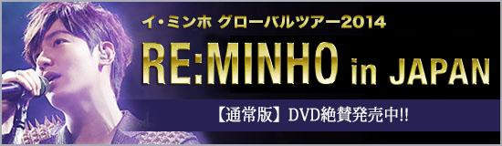 RE:MINHO通常版DVD発売中