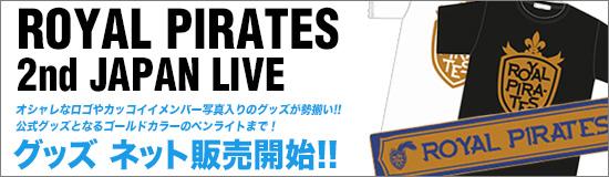 ROYAL PIRATES 2nd JAPAN LIVE グッズ ネット販売開始!!