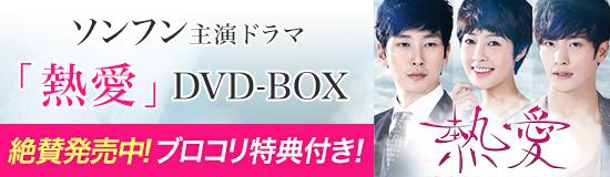 ドラマ熱愛DVD-BOX