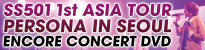 SS501 ASIA TOUR  アンコールコンサートDVD