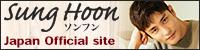 ソンフン 日本公式サイト