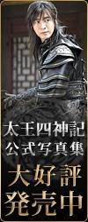ペ・ヨンジュン主演 「太王四神記」公式写真集