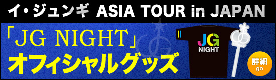 ASIA TOUR 2014 in JAPAN 「JG NIGHT」 グッズ