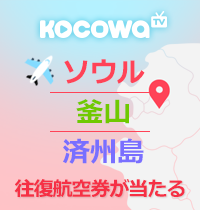 kocowaサイト