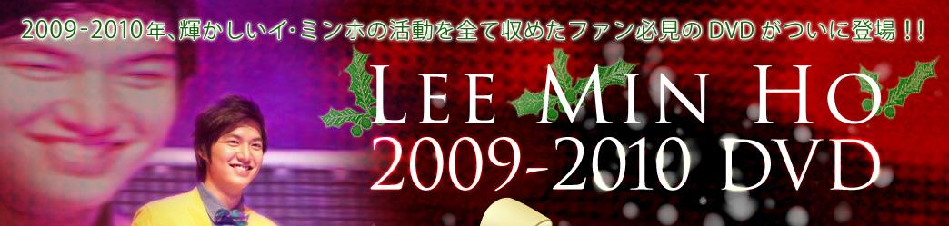 2010年2月14日、イ・ミンホがあなたへ贈るバレンタインプレゼント♥Minoz JAPAN First Event DVD(仮)、早くも登場!