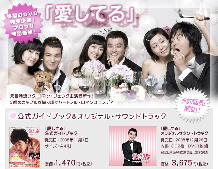 アン・ジェウク主演「愛してる」DVD BOX発売決定!