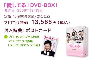 「愛してる」DVD BOX1
