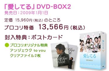 「愛してる」DVD BOX2