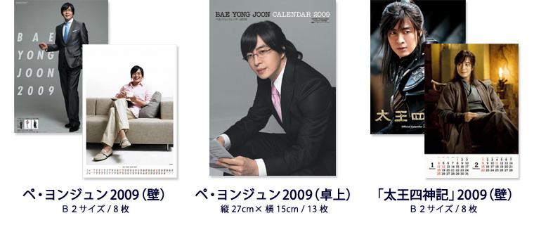 ペ・ヨンジュン2009年カレンダー(壁・卓上)&「太王四神記」2009年カレンダー(壁)3点セット