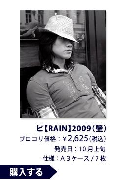 ピ【RAIN】
