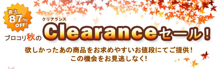 ブロコリ 秋のクリアランスセール!