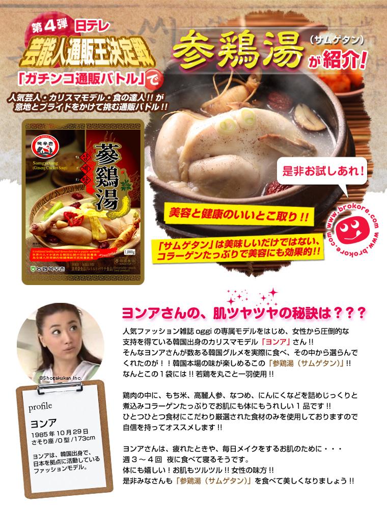 韓国定番のスタミナ料理!!「参鶏湯(サムゲタン)」