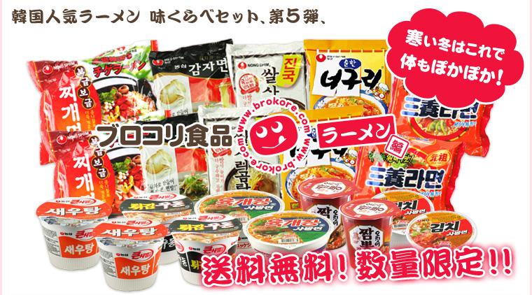 大人気!韓国人気ラーメン 味くらべセット、第5弾!