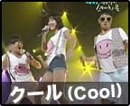 クール(Cool)