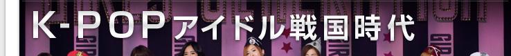 K-POPアイドル戦国時代
