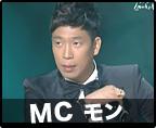 MC モン