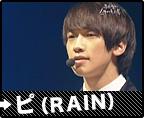 ピ(RAIN)