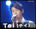 Tei(テイ)