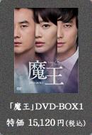 魔王DVDBOX1